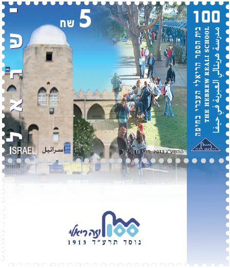 בול המאה של בית הספר הריאלי העברי בחיפה