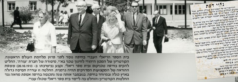 תולדות בית הספר - בית הספר הריאלי העברי בחיפה